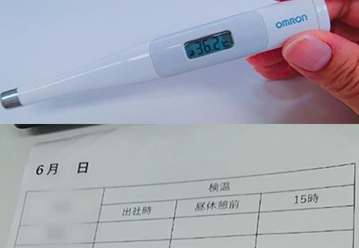 1日3回の検温