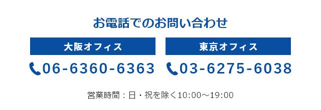 06-6360-6363