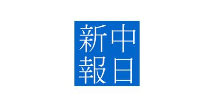 中日新報新聞社様