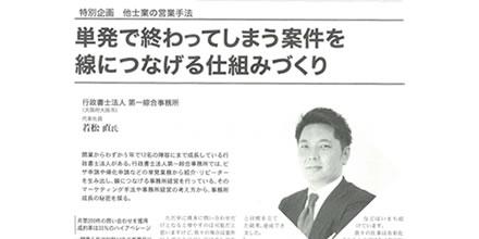 税理士業界ニュース様