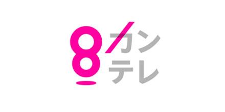 関西テレビ様