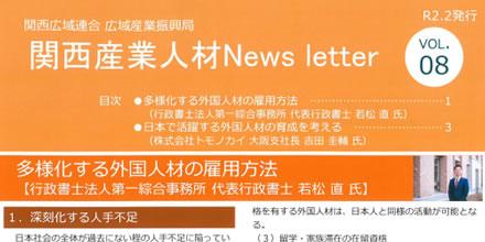関西産業人材News Letter様
