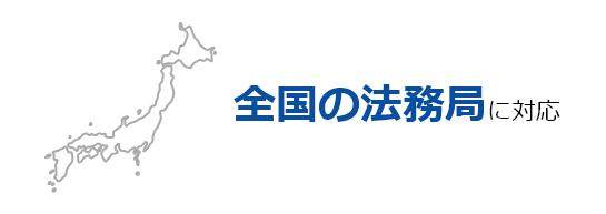 大阪、東京、名古屋、福岡、広島、高松入管対応