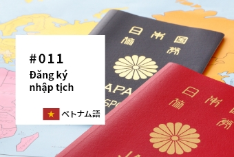naturalization11