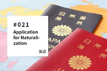 naturalization21