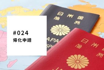 naturalization24