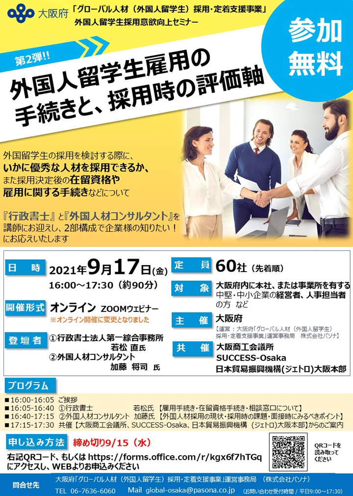 外国人留学生意欲向上セミナーチラシ