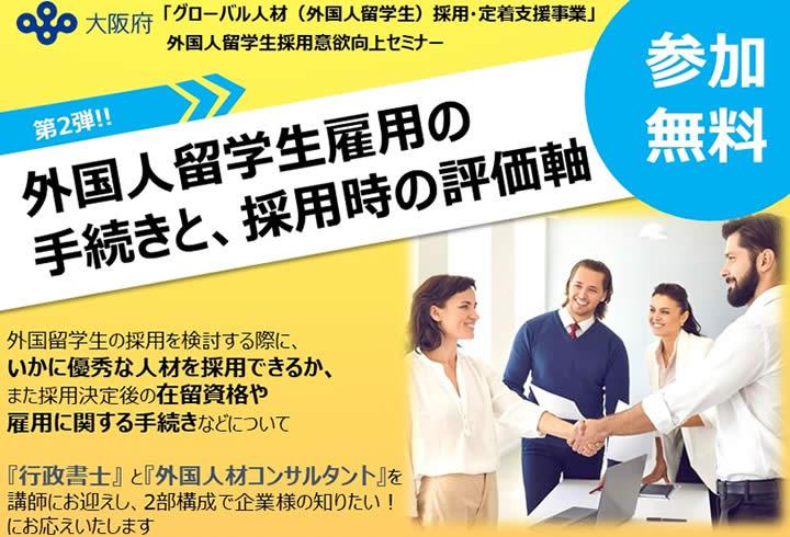 外国人留学生意欲向上セミナーメイン画像