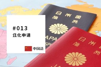 naturalization13