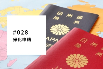 naturalization28